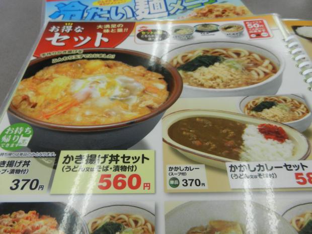 山田うどん 岩槻+(1)
