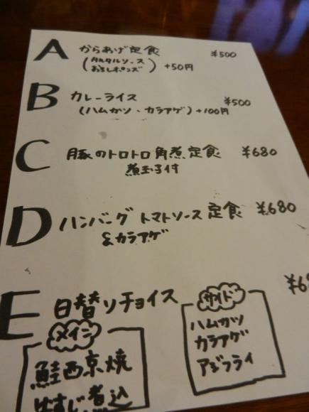 小舟町BAR ボン+(1)
