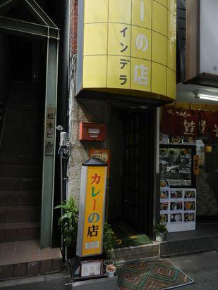 カレー、神田インデラ+(1)