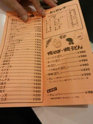 浦和お好み 風花+(5)
