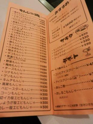 浦和お好み 風花+(6)