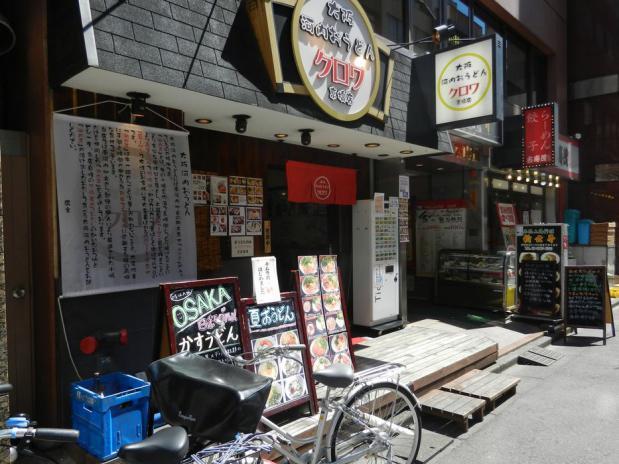 大阪かすうどん京橋+(1)