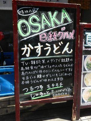 大阪かすうどん京橋+(3)