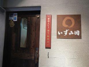 いずみ田 (9)