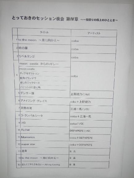 とっておきの夜会 (6)