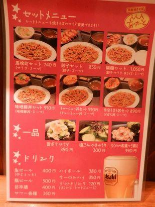 あぺたいと馬喰町+(4)