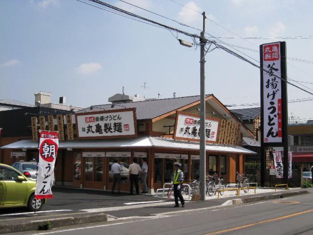 丸亀製麺 (10)