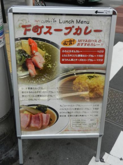 堀留町 スープカレー+001