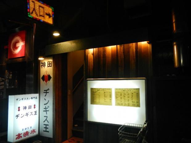 神田ヂンギス王 (9)