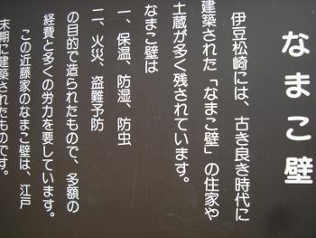 なまこ壁2