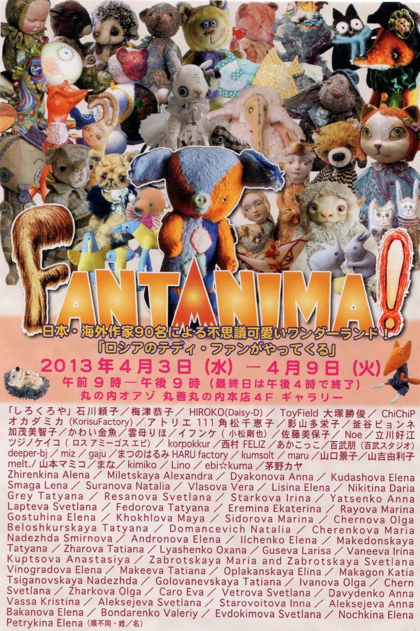 fantanima!1.jpg