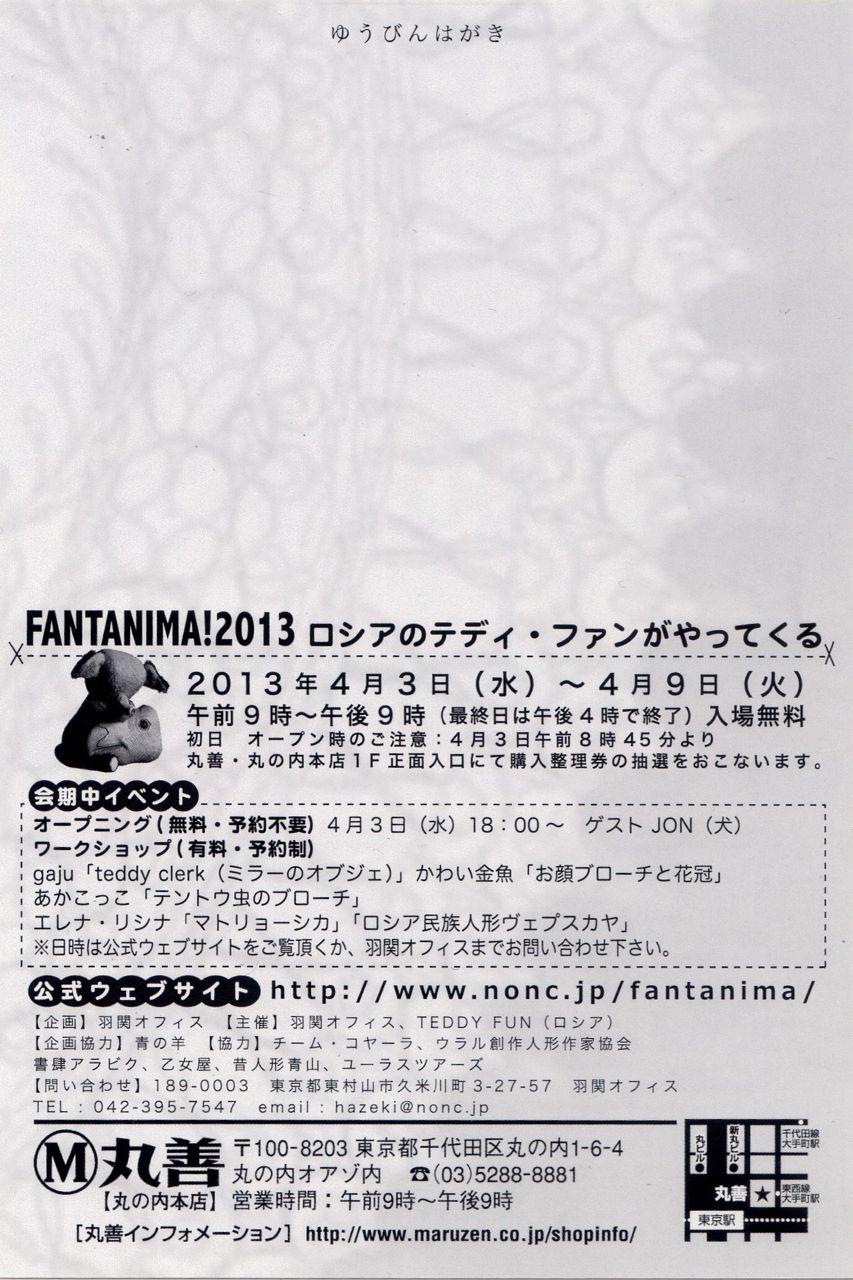 fantanima!2.jpg