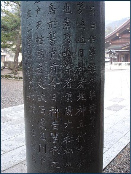 ブログ出雲大社鳥居銘文20141024