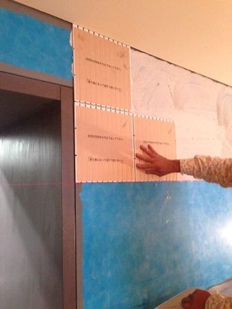 喫茶店改造計画壁タイル