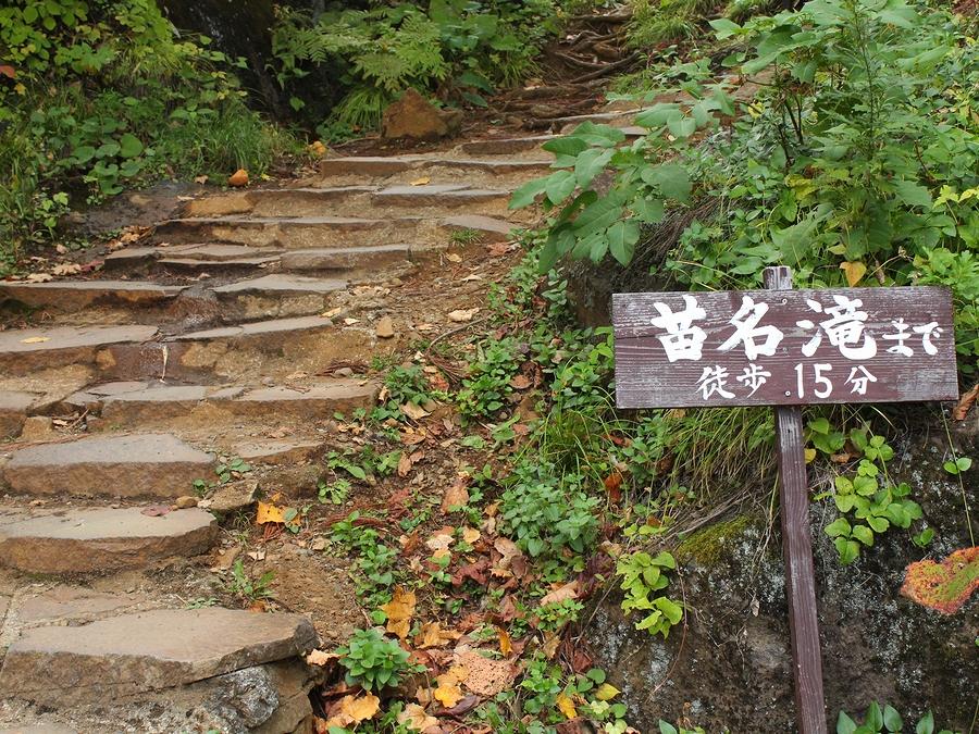 苗名滝 遊歩道入口