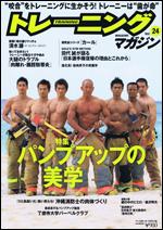 トレーニングマガジン Vol.24