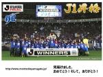 J1昇格!おめでとう!ありがとう!