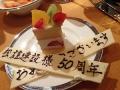 50周年ケーキ