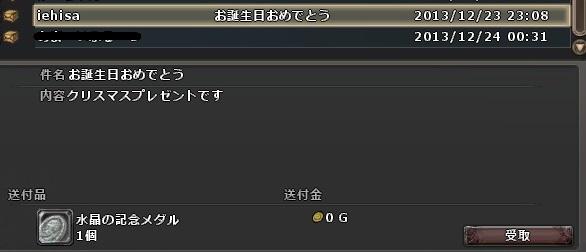 wo_20131224_003219.jpg