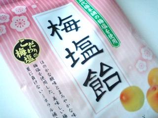 成城石井 木村 梅塩飴¥158