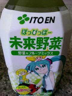 ファミマ 未来野菜ジュース