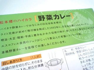 松本楼ハイカラ野菜カレー¥577a
