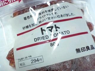 無印良品 トマト