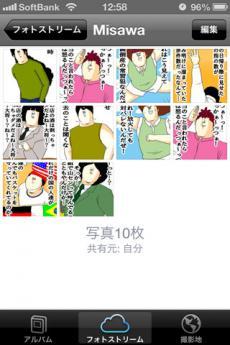 ios6_09.jpg