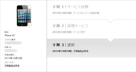 iphone_4s_055.jpg
