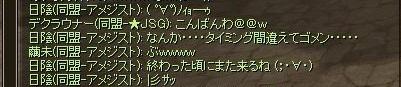 SRO[2012-06-15 01-24-44]_27 - コピー (2)