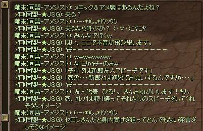 SRO[2012-06-15 01-28-23]_99