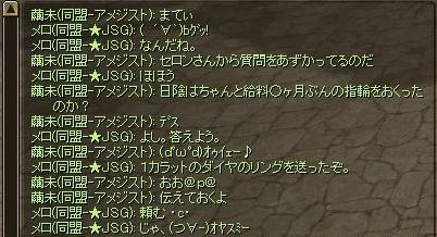 SRO[2012-06-15 01-51-47]_97