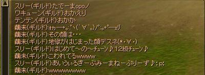 SRO[2012-06-24 17-46-59]_81