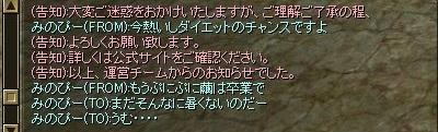 SRO[2012-07-08 21-55-51]_27