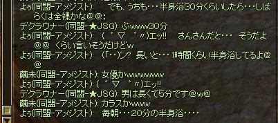 SRO[2012-07-18 00-54-07]_03