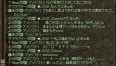 SRO[2012-07-18 00-49-40]_85