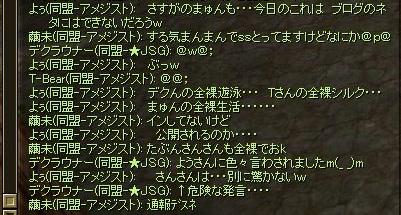 SRO[2012-07-18 00-52-39]_02