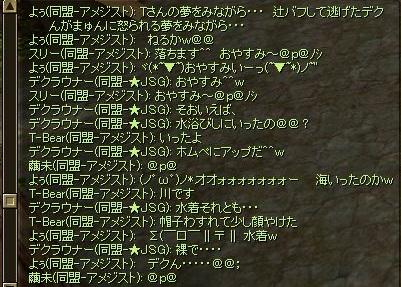 SRO[2012-07-18 00-48-57]_07