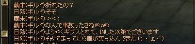 SRO[2012-11-02 00-56-21]_95