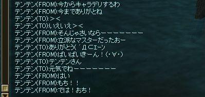 SRO[2012-12-25 00-03-37]_20