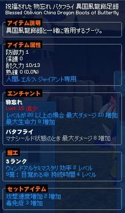 mabinogi_2013_06_29_001.jpg
