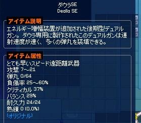 mabinogi_2014_11_02_017.jpg