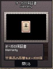 mabinogi_2014_11_19_019.jpg