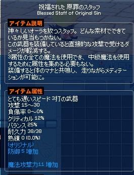 mabinogi_2014_12_15_004.jpg