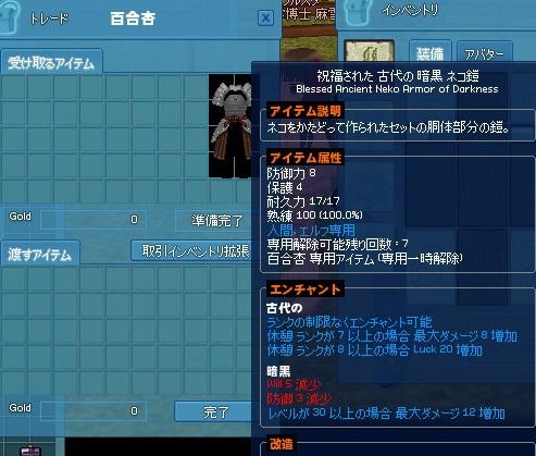 mabinogi_2014_12_17_018.jpg