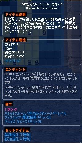 mabinogi_2014_12_23_009.jpg