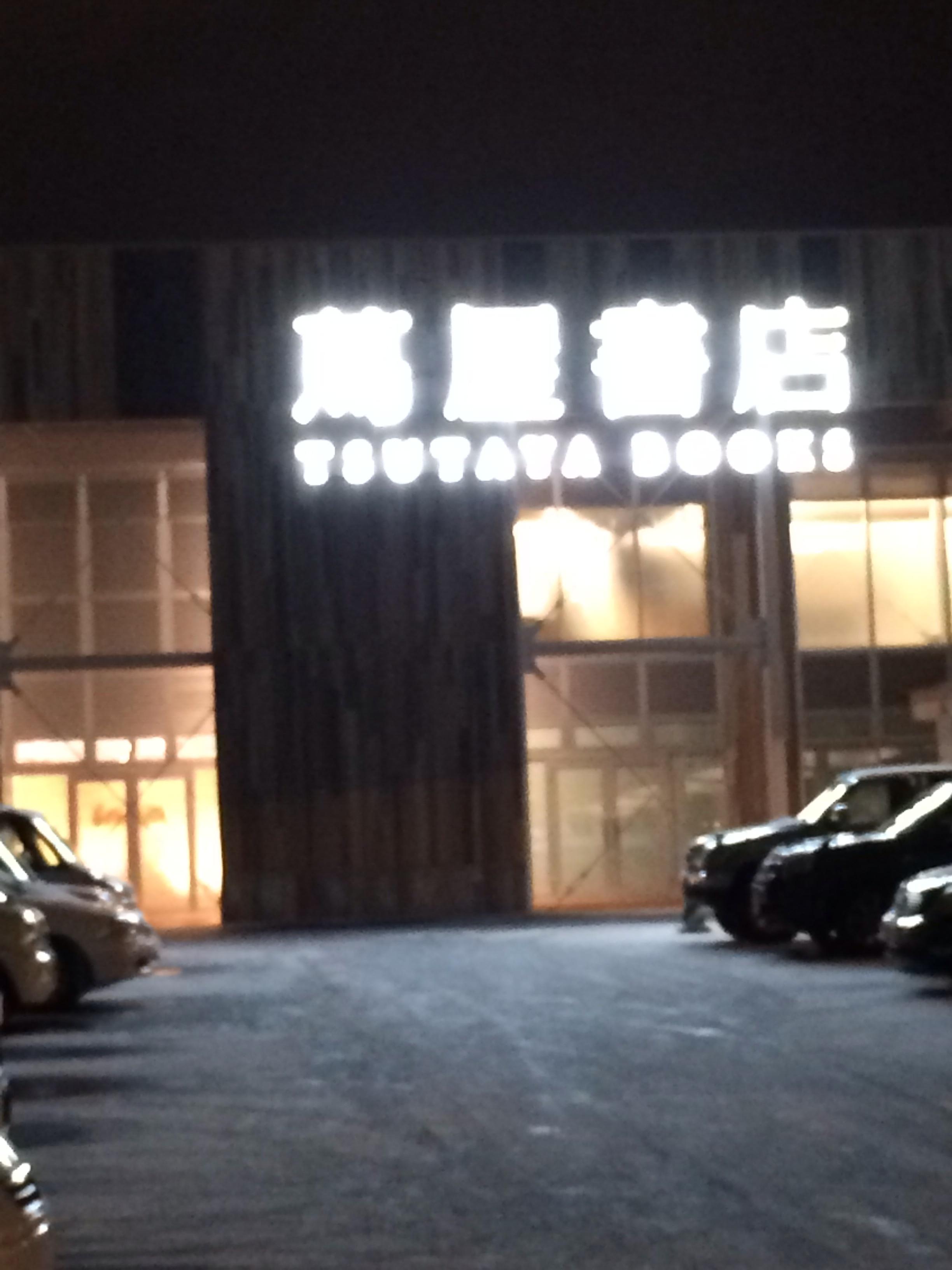 函館 TSUTAYA