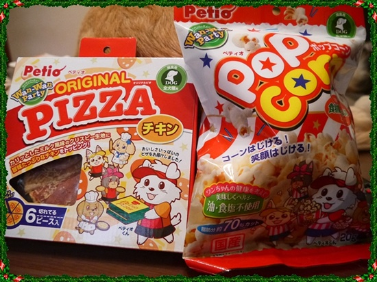 わんこピザ&ポップコーン