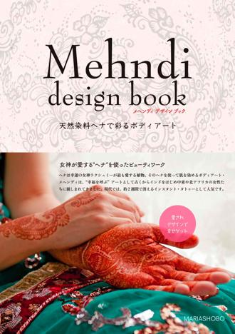 mehndidesignbook表紙