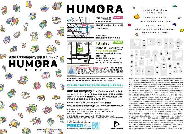 HUMORA_2013_omote.jpg